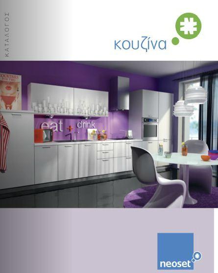 Κατάλογος neoset κουζίνα 2012