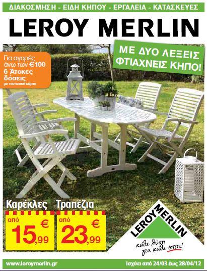 Προτάσεις Leroy Merlin για τον κήπο σας