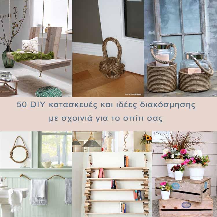 50 DIY κατασκευές και ιδέες διακόσμησης με σχοινιά για το σπίτι σας