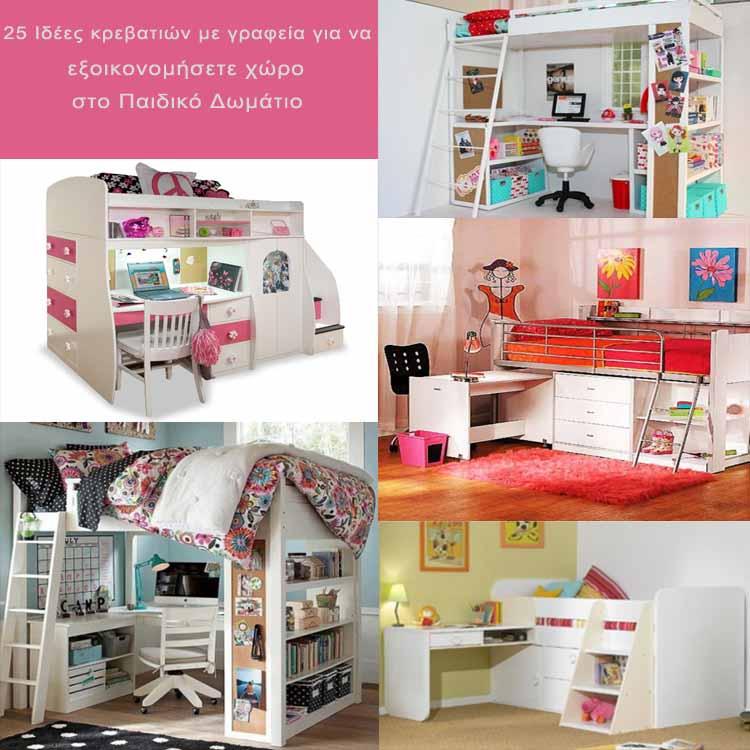 25 Ιδέες κρεβατιών με γραφεία για να εξοικονομήσετε χώρο στο Παιδικό Δωμάτιο