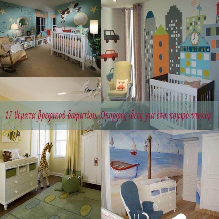 2efedfe194a 17 θέματα βρεφικού δωματίου. Όμορφες ιδέες για ένα κομψό ντεκόρ ...