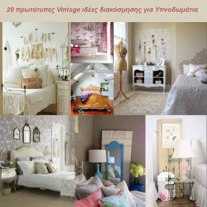 Vintage ιδέες διακόσμησης για Υπνοδωμάτια20
