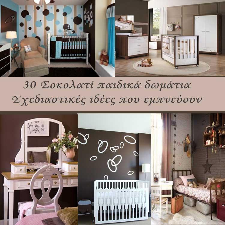 bcba890ccfa 30 Σοκολατί παιδικά δωμάτια - Σχεδιαστικές ιδέες που εμπνεύουν