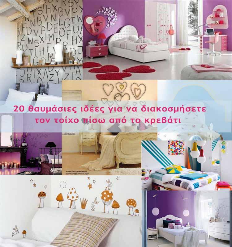 20 θαυμάσιες ιδέες για να διακοσμήσετε τον τοίχο πίσω από το κρεβάτι