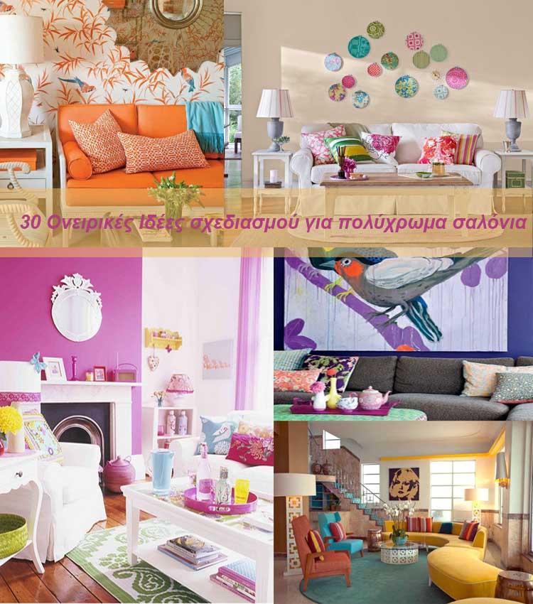 Ονειρικές Ιδέες σχεδιασμού για πολύχρωμα σαλόνια31