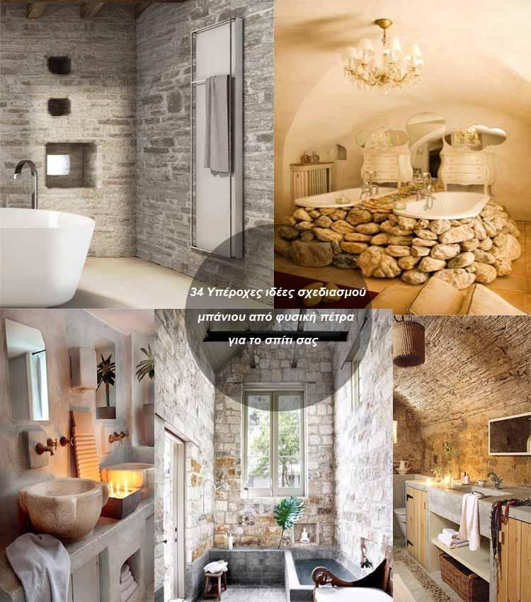 ιδέες σχεδιασμού μπάνιου από φυσική πέτρα36