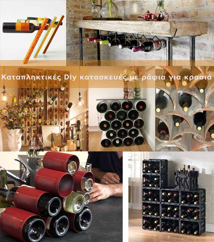 Diy κατασκευές με ράφια για κρασιά16