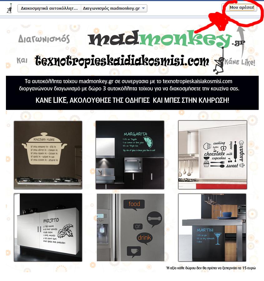 Διαγωνισμός Τεχνοτροπίες και διακόσμηση - Αυτοκόλλητα τοίχου madmonkey
