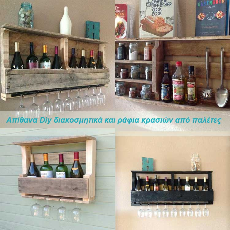 Diy ράφια κρασιών από παλέτες8