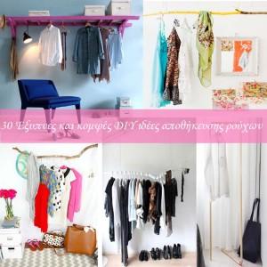 DIY ιδέες αποθήκευσης ρούχων30