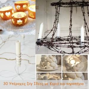 Ιδέες με Κεριά και κηροπήγια31