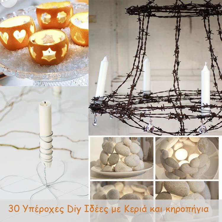 30 Υπέροχες Diy Ιδέες με Κεριά και κηροπήγια
