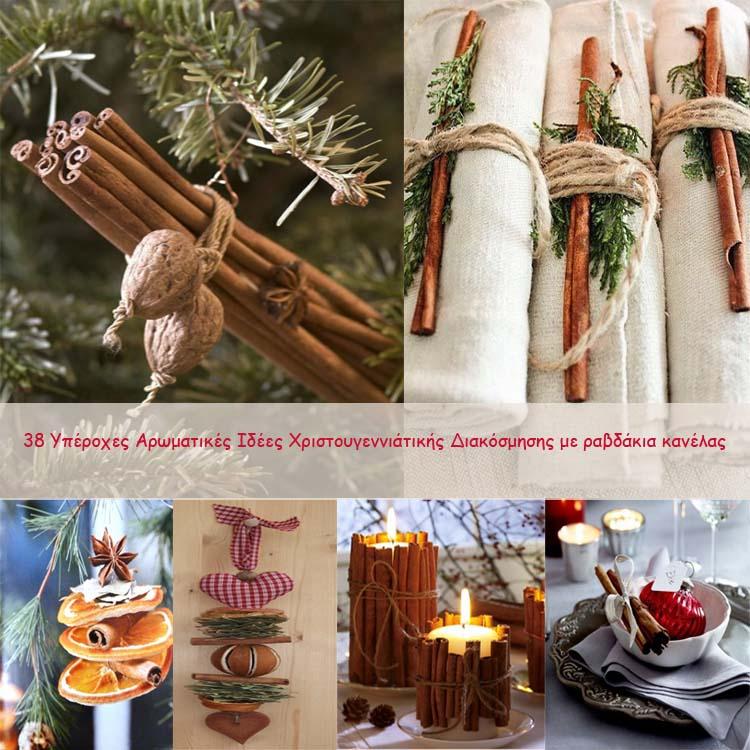 38 Υπέροχες Αρωματικές Ιδέες Χριστουγεννιάτικής Διακόσμησης με ραβδάκια κανέλας