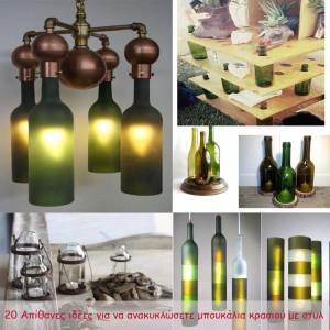 ιδέες για να ανακυκλώσετε μπουκάλια κρασιού20