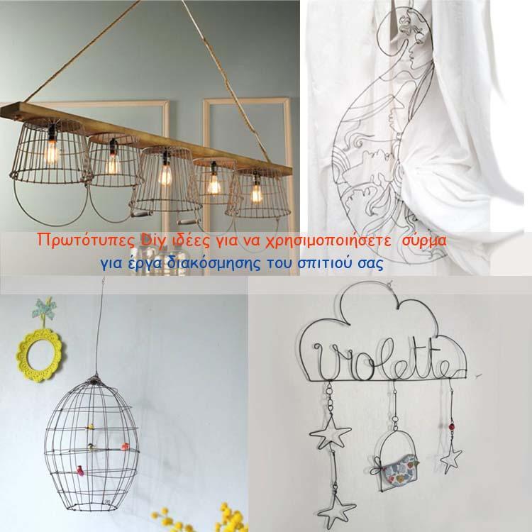 30 Πρωτότυπες Diy ιδέες για να χρησιμοποιήσετε  σύρμα για έργα διακόσμησης του σπιτιού σας