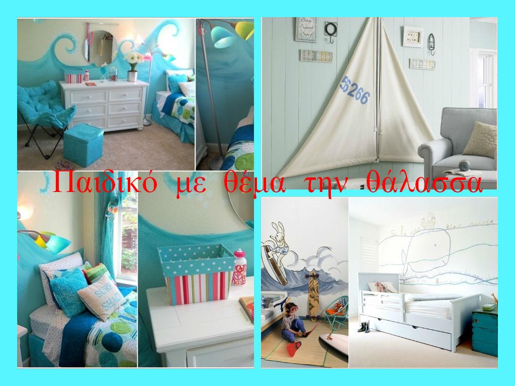 15 Ιδέες με αξιολάτρευτα παιδικά δωμάτια που έχουν θέμα την Θάλασσα