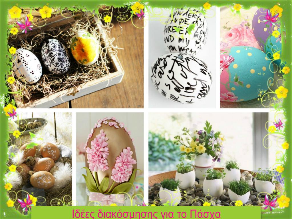 Πασχαλινές Εικόνες - 150 δροσερές ιδέες διακόσμησης για το Πάσχα