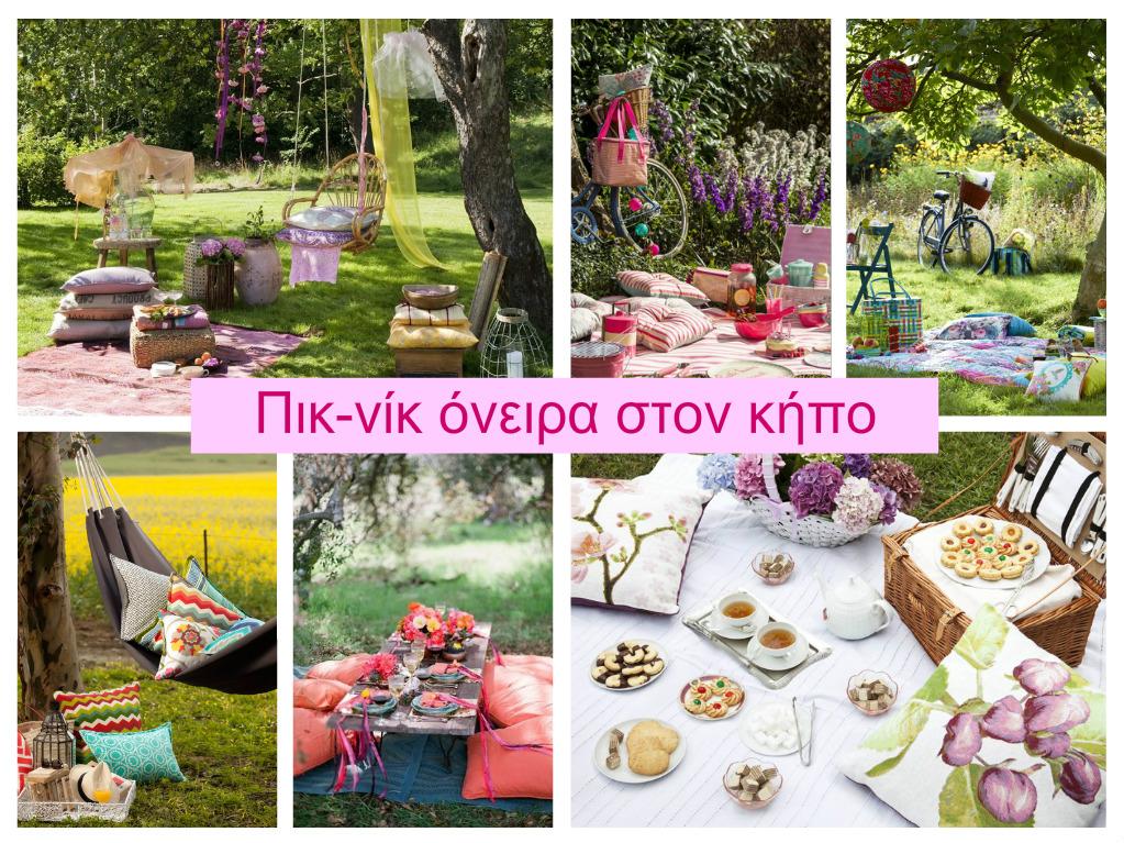 Χώρος στον κήπο - μια γωνία πικνίκ όνειρα