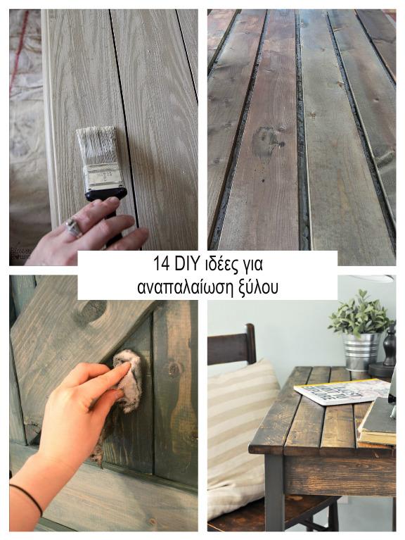 14 DIY ιδέες για αναπαλαίωση ξύλου - τελειώματα για κάθε τύπο ξύλου