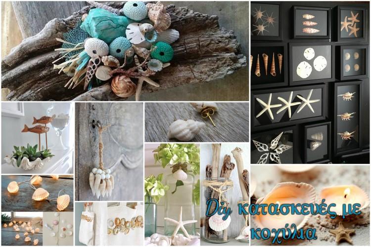 Diy κατασκευές με κοχύλια - 50 Εντυπωσιακές ιδέες διακόσμησης