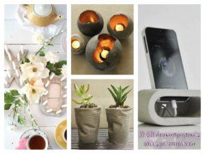 30+ DIY διακοσμητικές ιδέες με τσιμέντο