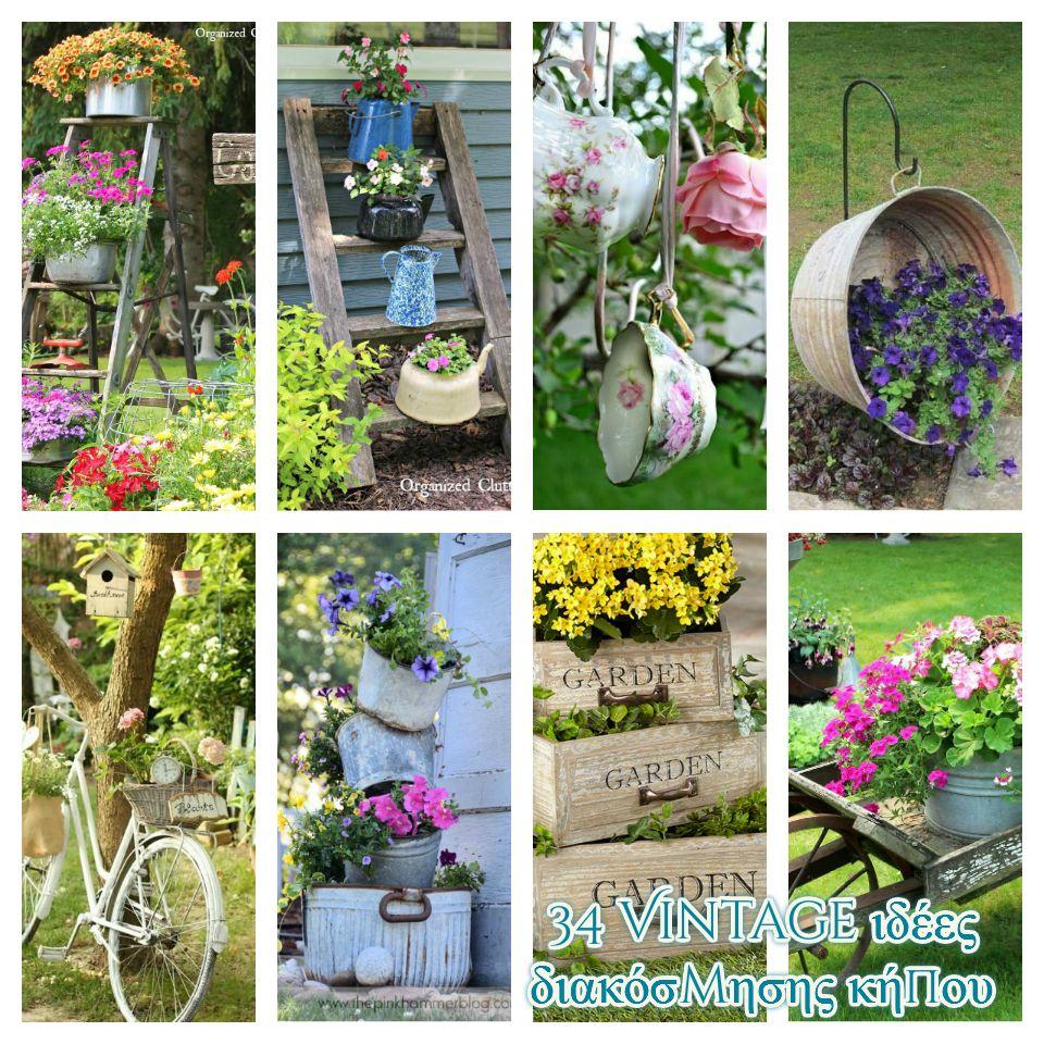 34 Vintage ιδέες διακόσμησης κήπου για να δώσετε στον υπαίθριο χώρο σας μια Vintage ατμόσφαιρα