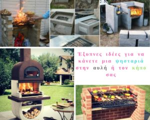 Έξυπνες ιδέες για να κάνετε μια πρακτική και χρήσιμη ψησταριά στην αυλή ή τον κήπο σας