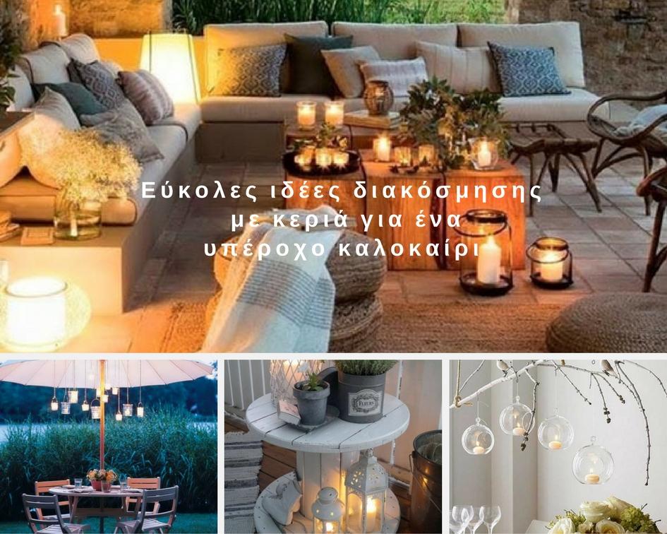 Εύκολες ιδέες διακόσμησης με κεριά για ένα υπέροχο καλοκαίρι