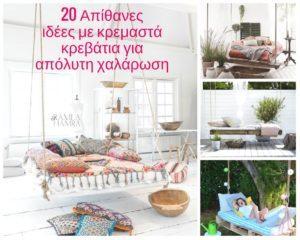 20 Απίθανες ιδέες με κρεμαστά κρεβάτια για απόλυτη χαλάρωση