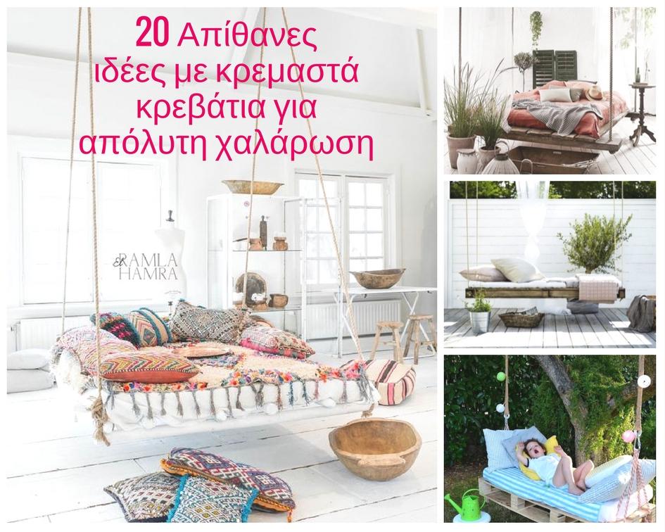 dc40daabc031 20 Απίθανες ιδέες με κρεμαστά κρεβάτια για απόλυτη χαλάρωση σε εσωτερικούς  και εξωτερικούς χώρους