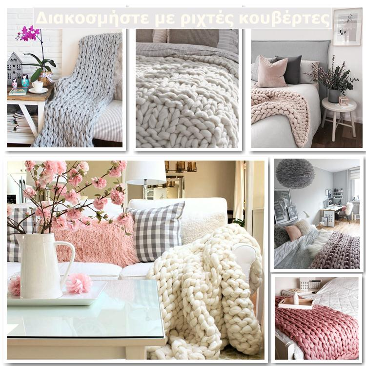 Διακοσμήστε με ριχτές κουβέρτες
