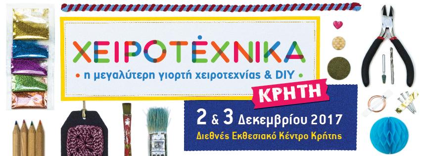 Χειροτέχνικα Κρήτη 2017- Υλικά χειροτεχνίας, σεμινάρια, παρουσιάσεις