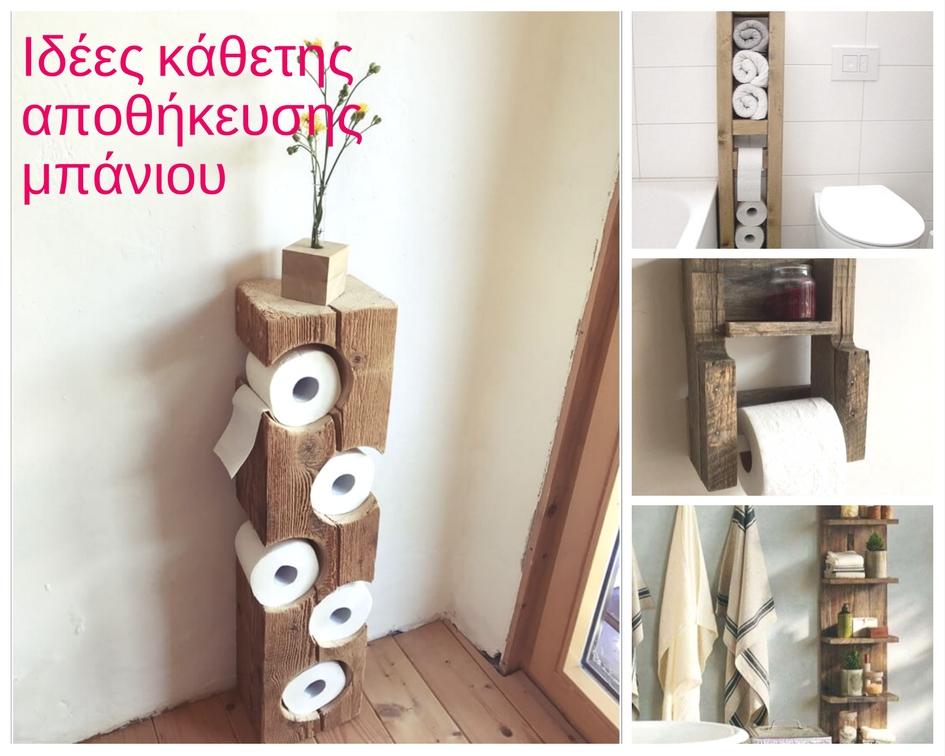 Έξυπνες ιδέες αποθήκευσης σε μορφή πύργου για ένα μπάνιο