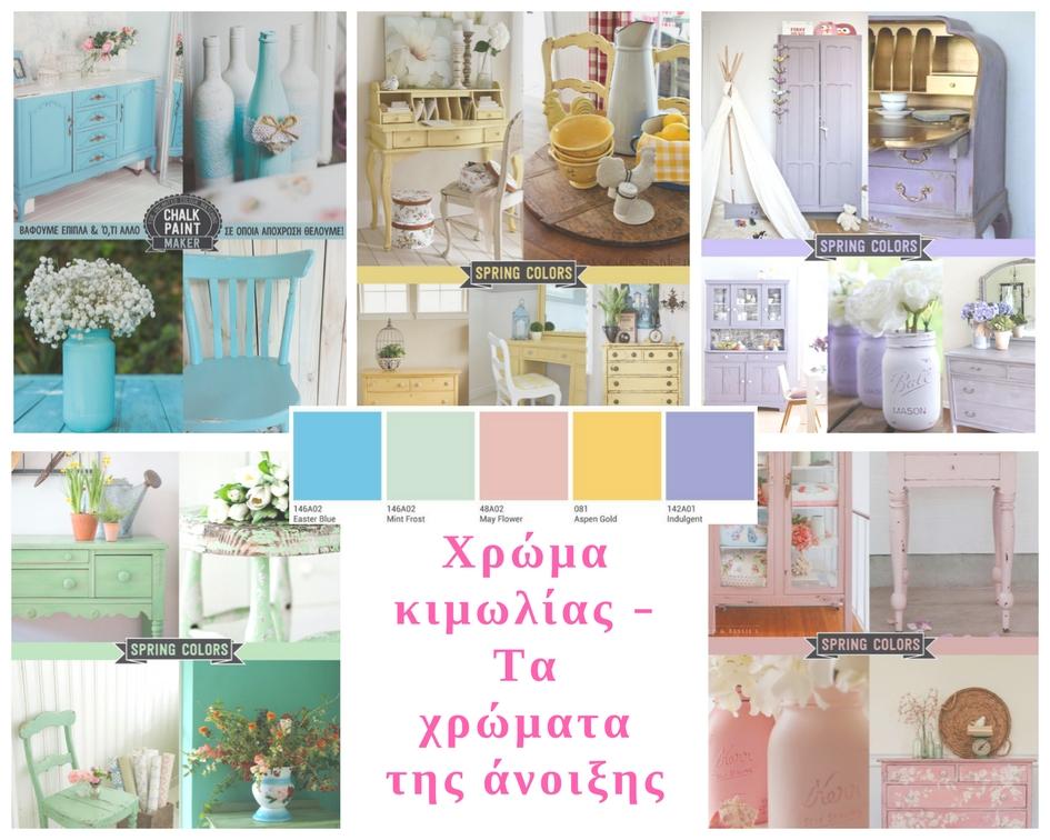 Χρώμα κιμωλίας - Τα χρώματα της άνοιξης για μια σπουδαία αλλαγή στο σπίτι σας