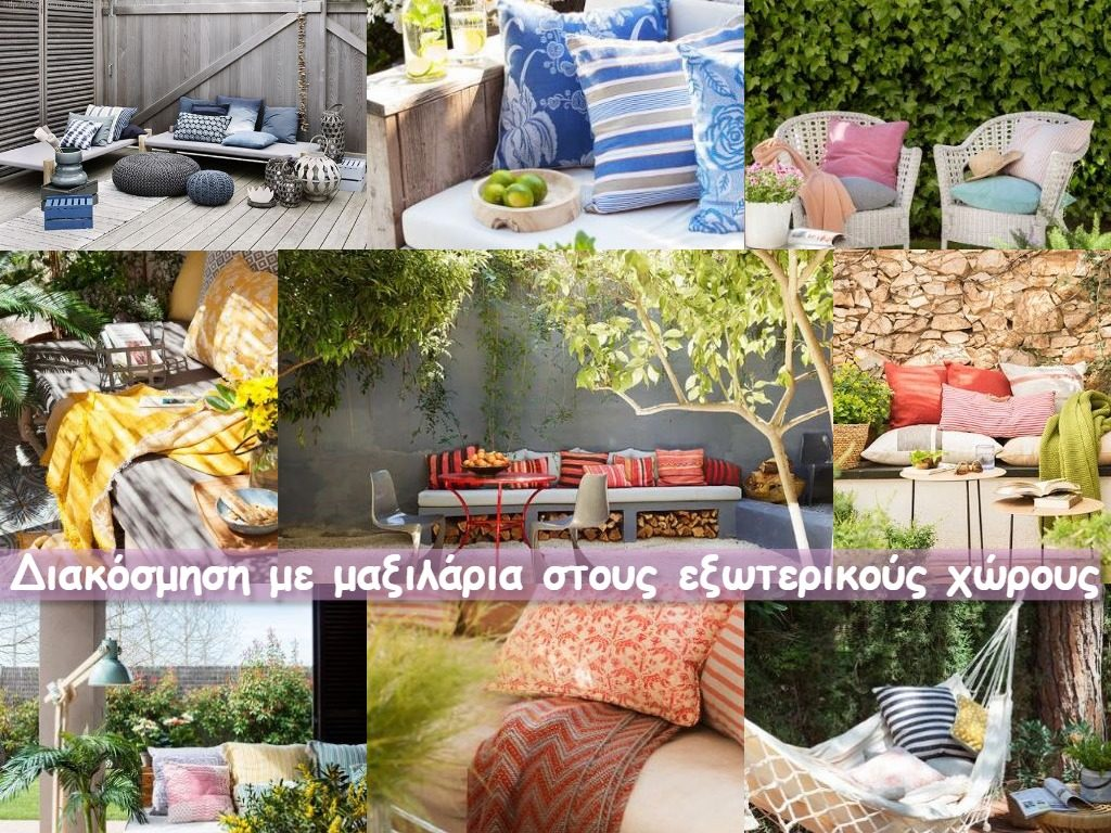 Deco trend_ Διακόσμηση με μαξιλάρια στους εξωτερικούς χώρους