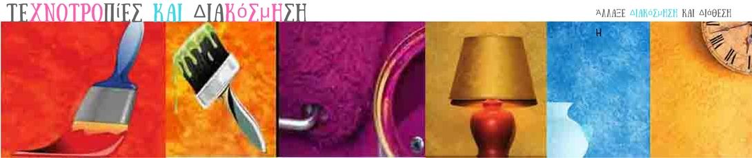 Τεχνοτροπίες και διακόσμηση b676a66a1f2